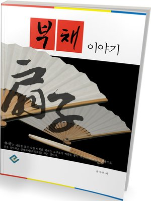 cover image of 부채 이야기