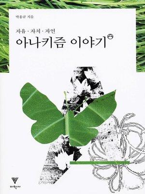 cover image of 아나키즘 이야기