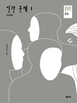 cover image of 인간 문제 1