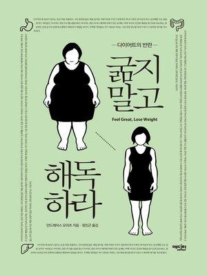 cover image of 굶지말고 해독하라 : 다이어트의 반란