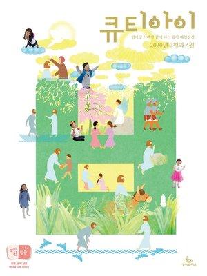 cover image of 큐티아이 매일성경 2020년 3-4월호(마가복음.에스겔33~48장)
