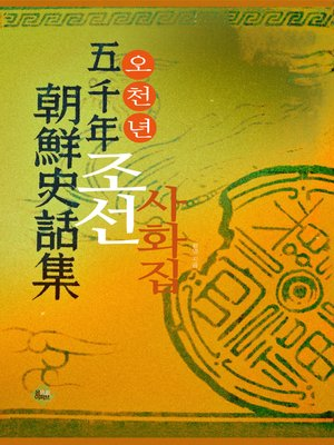 cover image of 오천년 조선 사화집