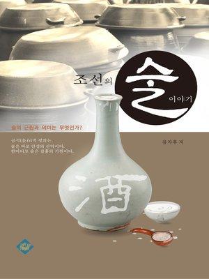 cover image of 조선의 술 이야기