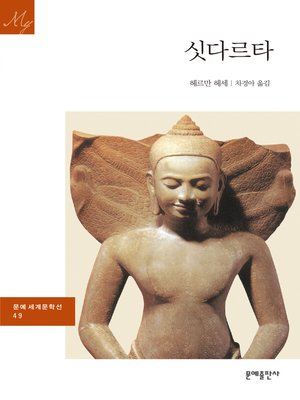 cover image of 싯다르타