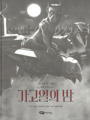 cover image of 가고일의 밤