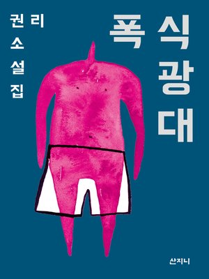 cover image of 폭식 광대