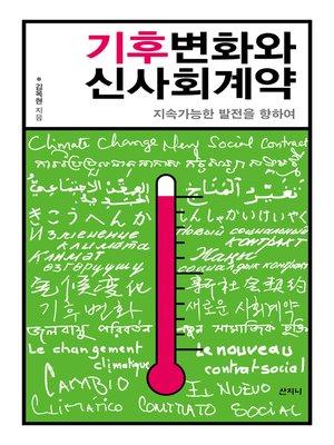 cover image of 기후변화와 신사회계약