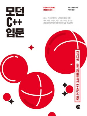 cover image of 모던 C++ 입문