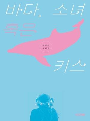 cover image of 바다, 소녀 혹은 키스