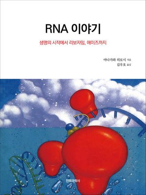 cover image of RNA 이야기