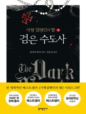 cover image of 검은 수도사