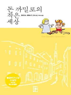 cover image of 돈 까밀로의 작은세상 (7)