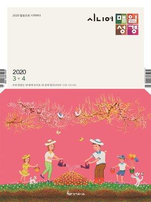 cover image of 시니어 매일성경 2020년 3-4월호(마가복음.에스겔33~48장)