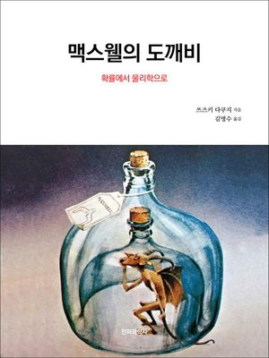 cover image of 맥스웰의 도깨비