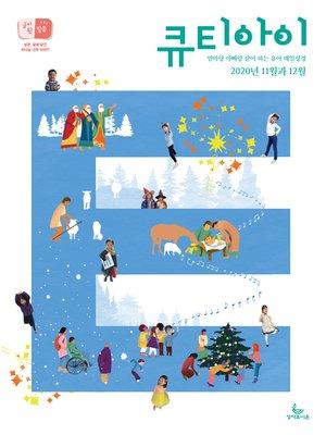 cover image of 큐티아이 매일성경 2020년 11-12월호(역대하,베드로후서,시편40~44편)