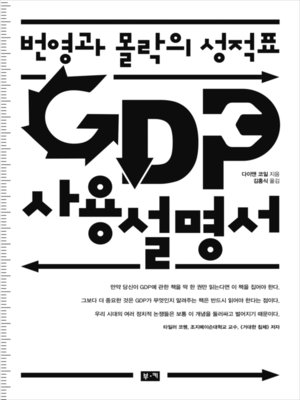 cover image of GDP 사용설명서