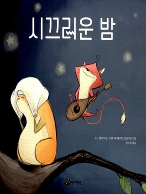 cover image of 시끄러운 밤