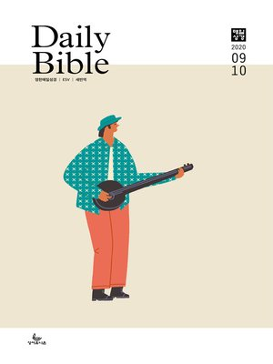cover image of 영한 매일성경(ESV/새번역) 2020년 9-10월호(창37-50장,고후,시편24~39편)
