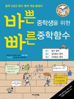 cover image of 바쁜 중학생을 위한 빠른 중학함수