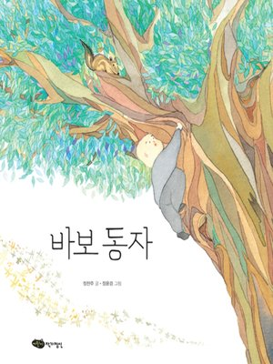 cover image of 바보 동자