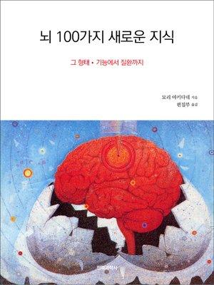 cover image of 뇌 100가지 새로운 지식