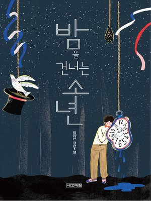 cover image of 밤을 건너는 소년