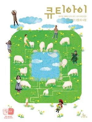cover image of 큐티아이 매일성경 2020년 5-6월호(시편1~23편,하박국,고린도전서)
