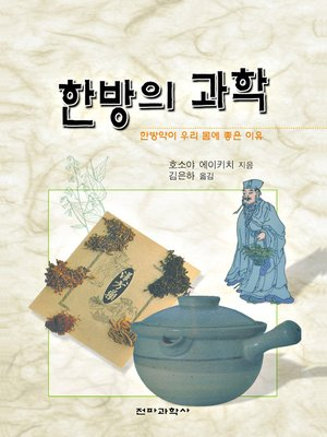 cover image of 한방의 과학