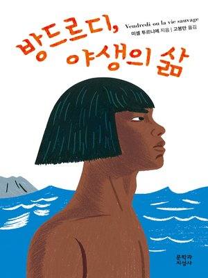 cover image of 방드르디, 야생의 삶