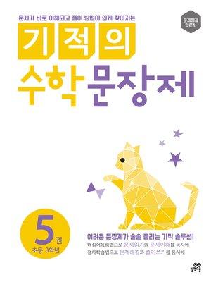 cover image of 기적의 수학 문장제 5