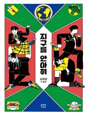 cover image of 지구를 안아줘