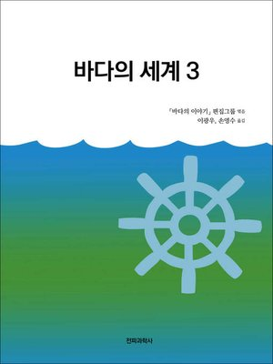 cover image of 바다의 세계 3