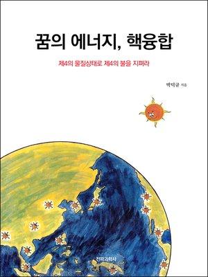 cover image of 꿈의 에너지, 핵융합