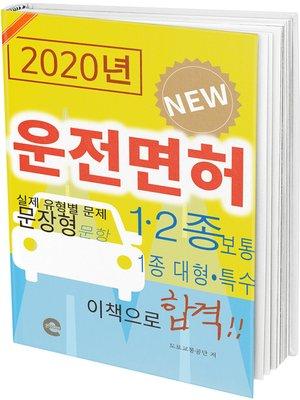 cover image of 2020년 운전면허(문장형)