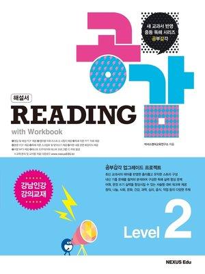 cover image of 리딩 공감(Reading 공감) Level 2(해설서)