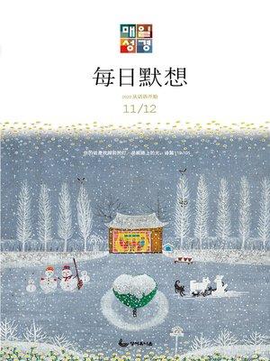 cover image of 한중대조 매일성경 2020년 11-12월호(역대하,베드로후서,시편40~44편)