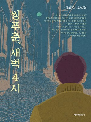 cover image of 씽푸춘, 새벽 4시