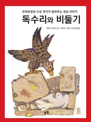 cover image of 독수리와 비둘기