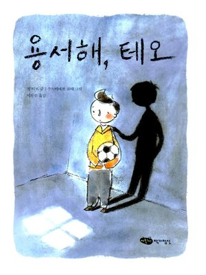 cover image of 용서해, 테오