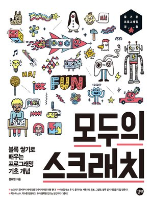 cover image of 모두의 스크래치