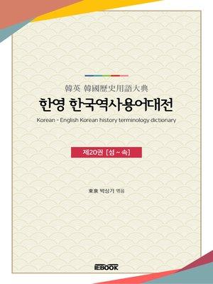 cover image of 한영 한국역사용어대전 제20권 [섬 ~ 속]
