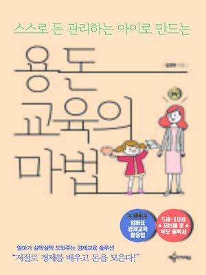 cover image of 용돈교육의 마법