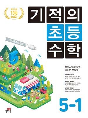 cover image of 기적의초등수학 5-1