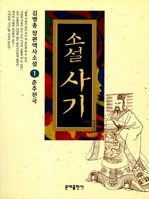 cover image of 소설 사기 1