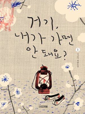cover image of 거기, 내가 가면 안 돼요?1