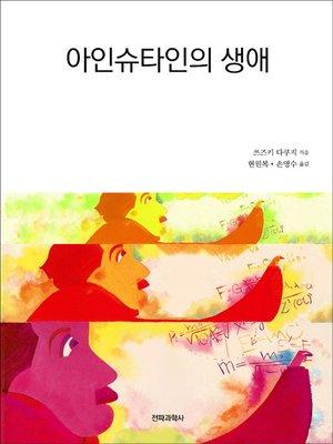 cover image of 아인슈타인의 생애