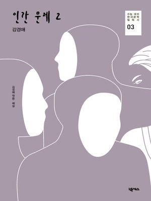 cover image of 인간 문제 2