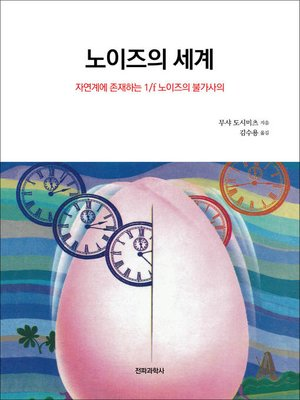 cover image of 노이즈의 세계