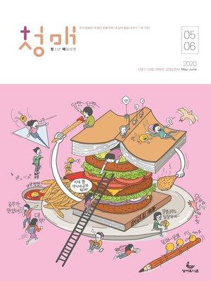 cover image of 청소년 매일성경 2020년 5-6월호(시편1~23편,하박국,고린도전서)