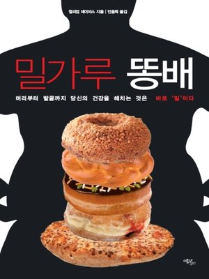 cover image of 밀가루 똥배
